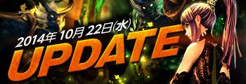 20141022_update_350x120_170109